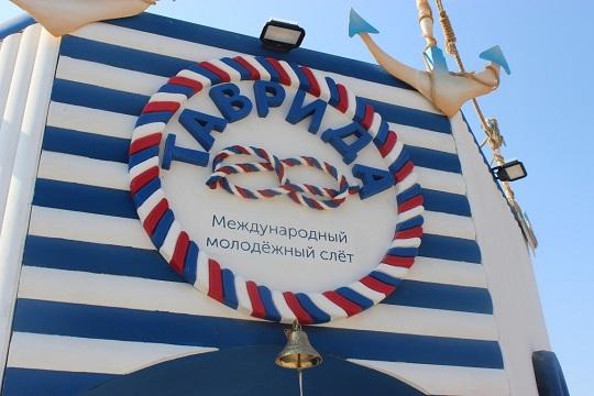 16июля вКрыму стартует молодёжный образовательный форум «Таврида»